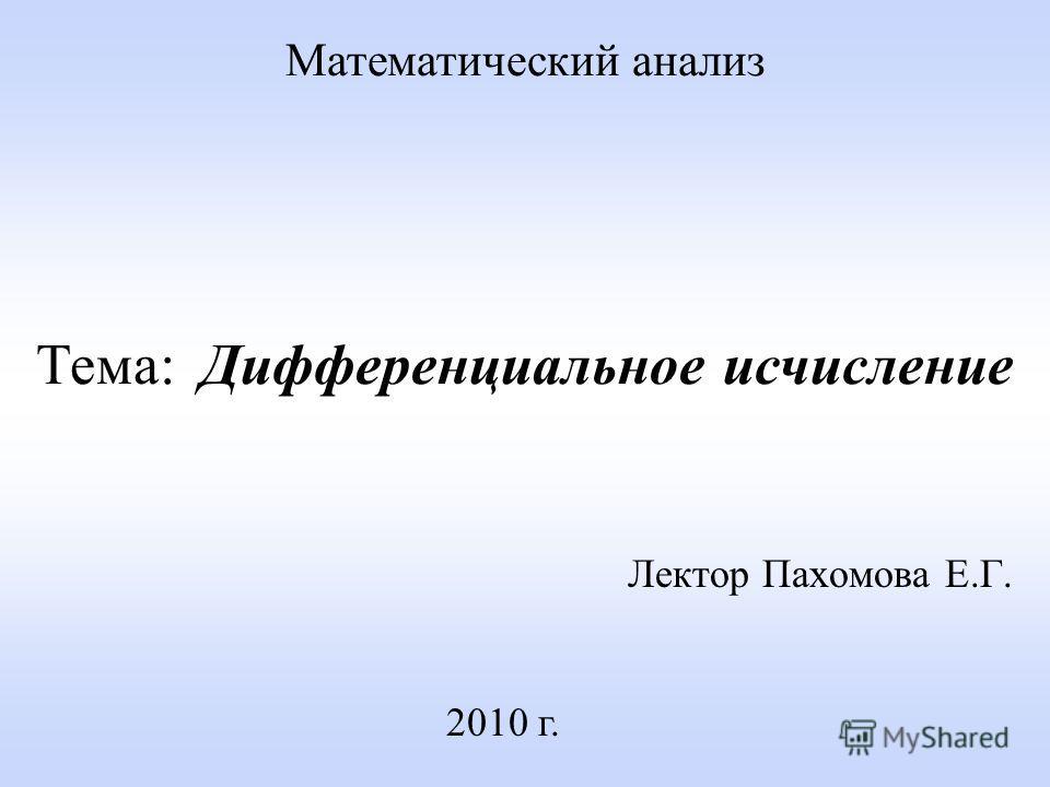 Лектор Пахомова Е.Г. 2010 г.