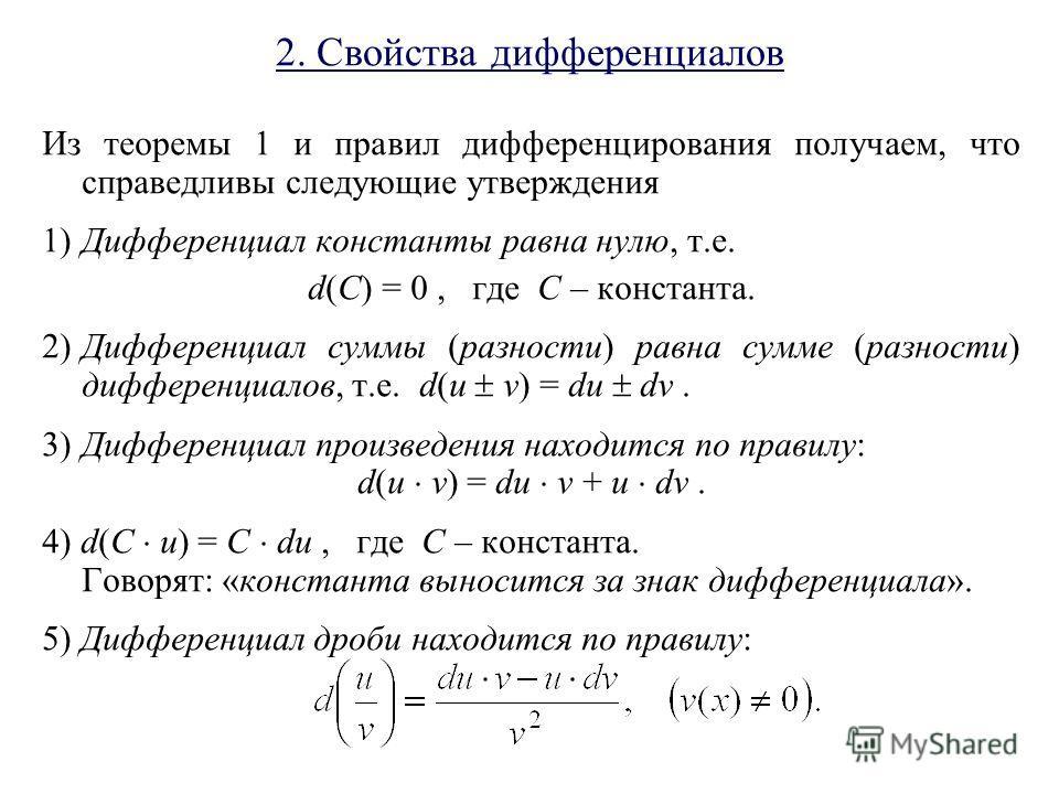 2. Свойства дифференциалов Из теоремы 1 и правил дифференцирования получаем, что справедливы следующие утверждения 1)Дифференциал константы равна нулю, т.е. d(C) = 0, где C – константа. 2)Дифференциал суммы (разности) равна сумме (разности) дифференц