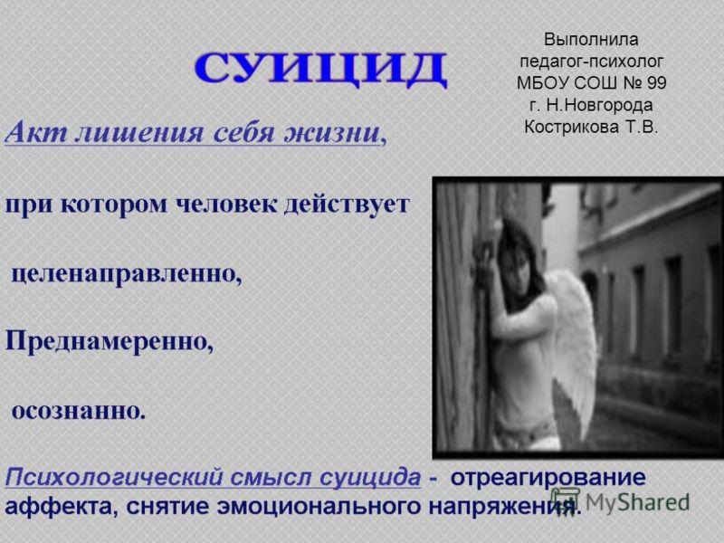 Выполнила педагог-психолог МБОУ СОШ 99 г. Н.Новгорода Кострикова Т.В.