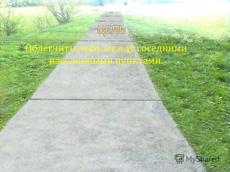 Облегчить связь между соседними населенными пунктами.