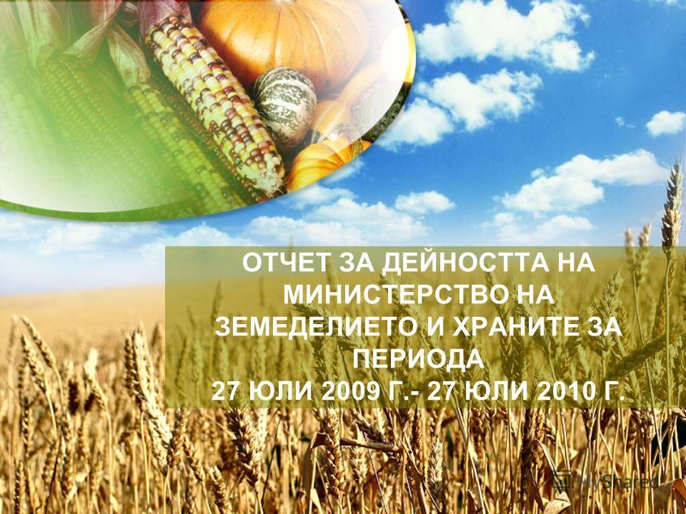 ОТЧЕТ ЗА ДЕЙНОСТТА НА МИНИСТЕРСТВО НА ЗЕМЕДЕЛИЕТО И ХРАНИТЕ ЗА ПЕРИОДА 27 ЮЛИ 2009 Г.- 27 ЮЛИ 2010 Г.