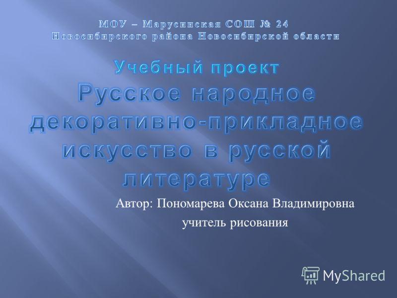 Автор : Пономарева Оксана Владимировна учитель рисования