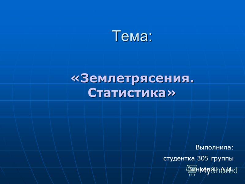 Тема: «Землетрясения. Статистика» Выполнила: студентка 305 группы Зинкевич А.И.