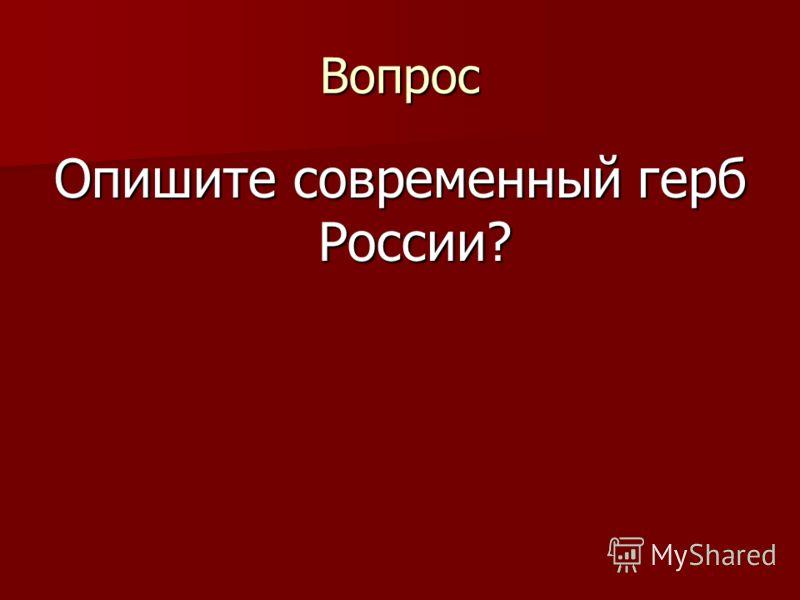Вопрос Опишите современный герб России?