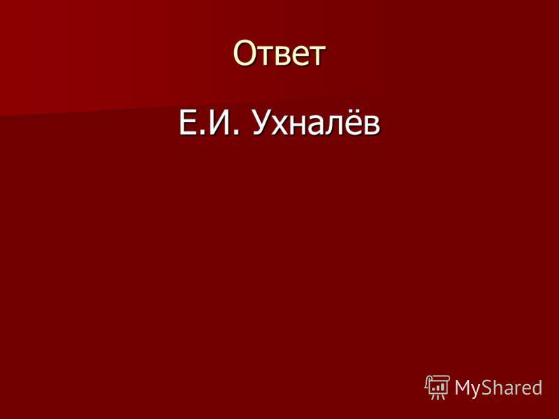 Ответ Е.И. Ухналёв