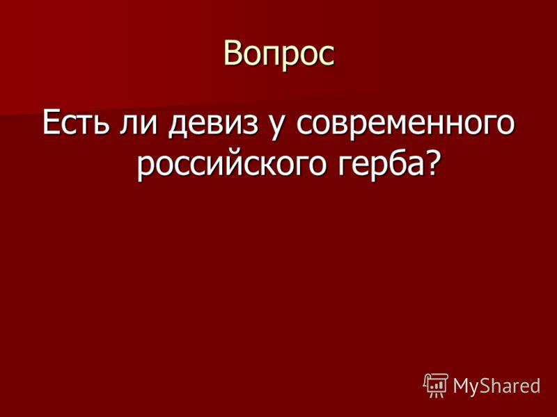 Вопрос Есть ли девиз у современного российского герба?