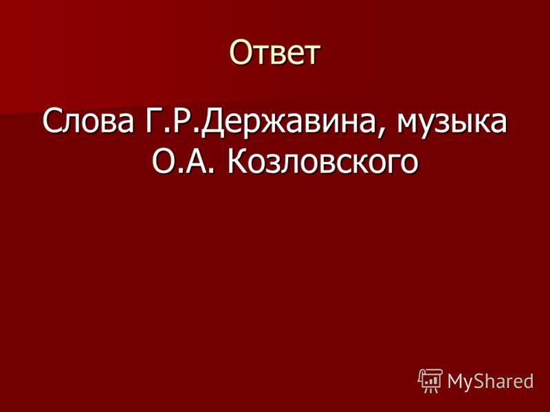 Ответ Слова Г.Р.Державина, музыка О.А. Козловского