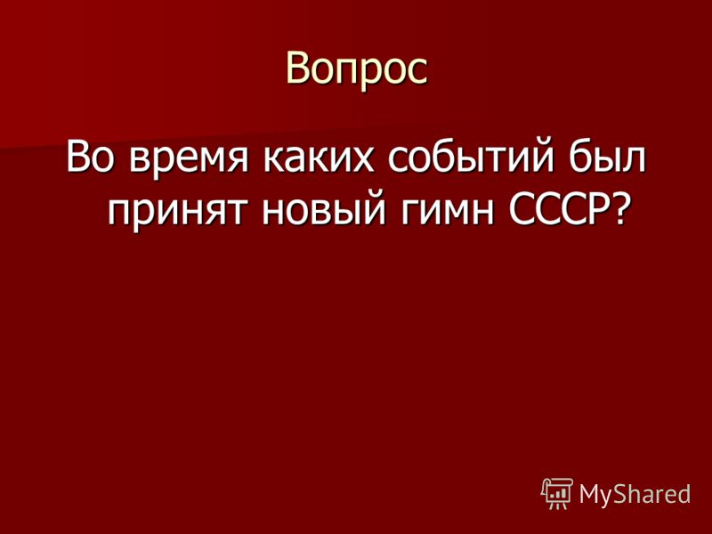 Вопрос Во время каких событий был принят новый гимн СССР?