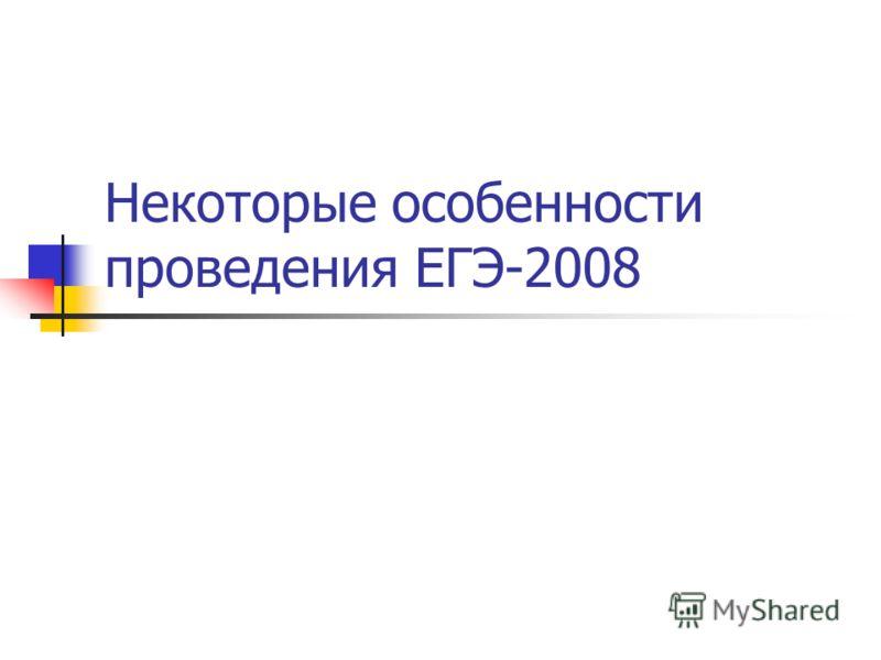 Некоторые особенности проведения ЕГЭ-2008