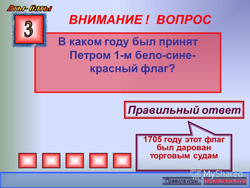 ВНИМАНИЕ ! ВОПРОС Авторы гимна России? Правильный ответ С.Михалков, А.Александров Правила игрыПродолжить игру