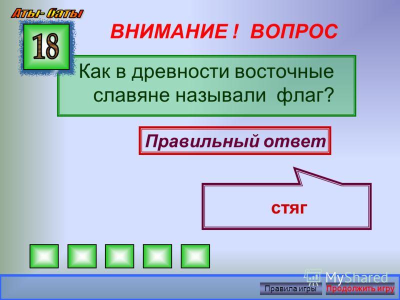 ВНИМАНИЕ ! ВОПРОС Наука о гербах? Правильный ответ геральдика Правила игрыПродолжить игру
