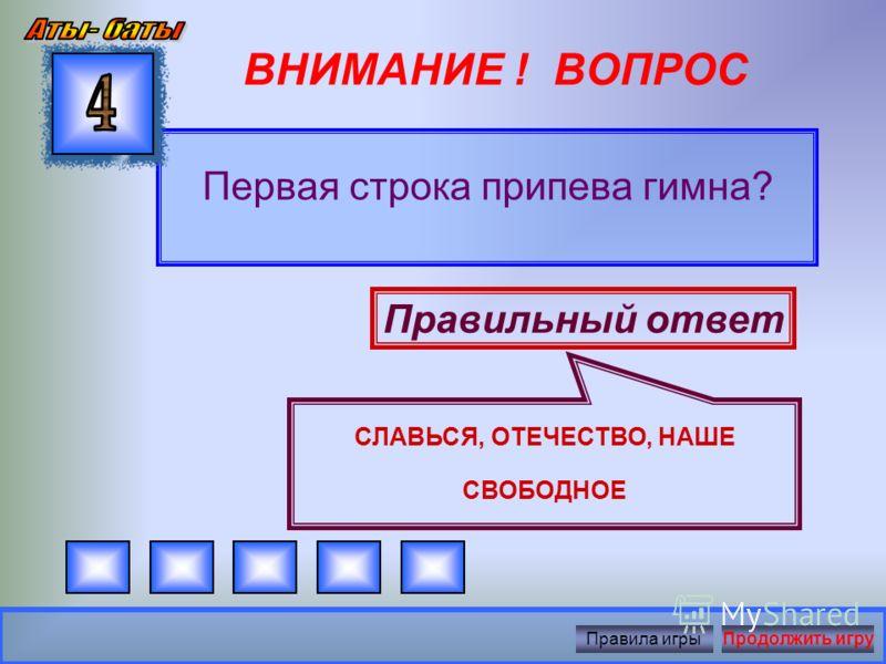 ВНИМАНИЕ ! ВОПРОС Личный флаг главы государства? Правильный ответ штандарт Правила игрыПродолжить игру