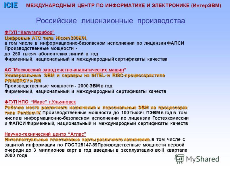 Российские лицензионные производства ФГУП Калугаприбор Цифровые АТС типа Hicom 300Е/H, в том числе в информационно-безопасном исполнении по лицензии ФАПСИ Производственные мощности - до 250 тысяч абонентских линий в год Фирменный, национальный и межд