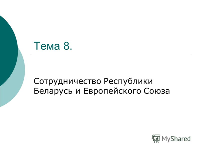 Тема 8. Сотрудничество Республики Беларусь и Европейского Союза