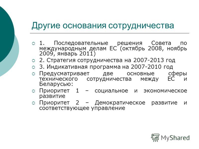 Другие основания сотрудничества 1. Последовательные решения Совета по международным делам ЕС (октябрь 2008, ноябрь 2009, январь 2011) 2. Стратегия сотрудничества на 2007-2013 год 3. Индикативная программа на 2007-2010 год Предусматривает две основные