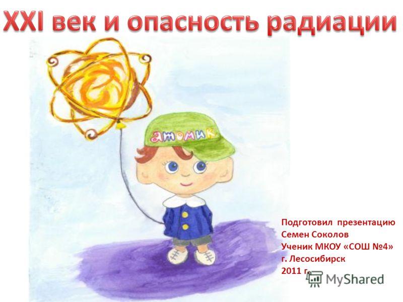Подготовил презентацию Семен Соколов Ученик МКОУ «СОШ 4» г. Лесосибирск 2011 г.