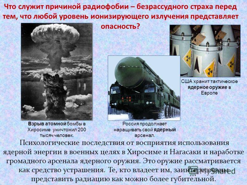 Что служит причиной радиофобии – безрассудного страха перед тем, что любой уровень ионизирующего излучения представляет опасность? Психологические последствия от восприятия использования ядерной энергии в военных целях в Хиросиме и Нагасаки и наработ