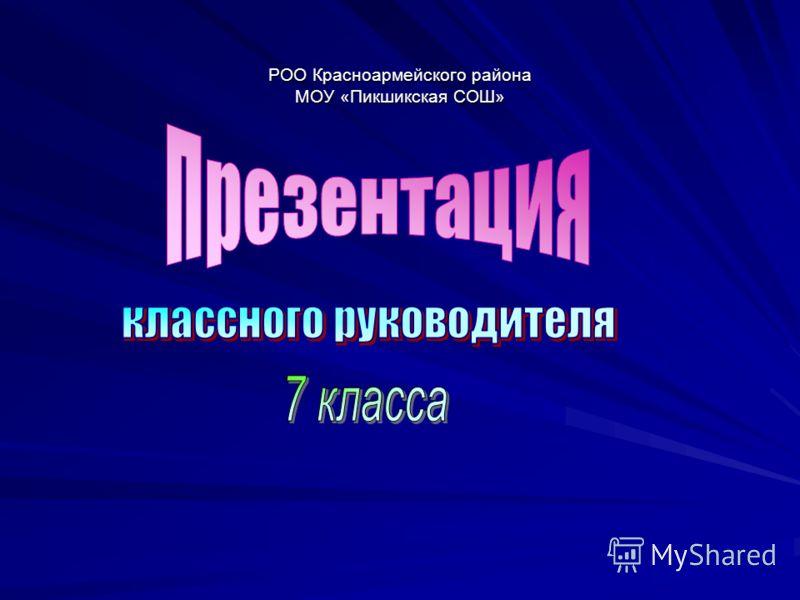 РОО Красноармейского района МОУ «Пикшикская СОШ»