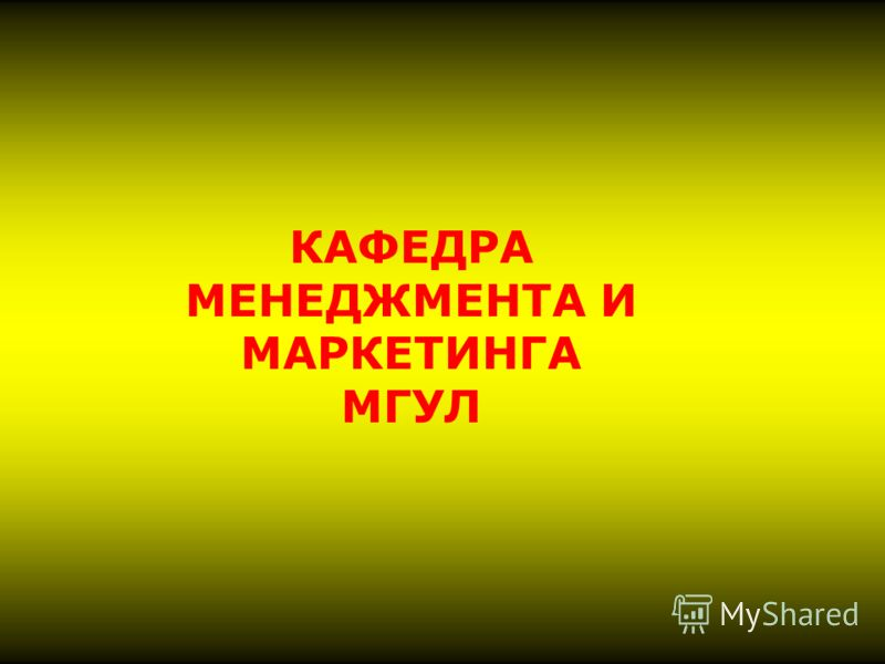 КАФЕДРА МЕНЕДЖМЕНТА И МАРКЕТИНГА МГУЛ
