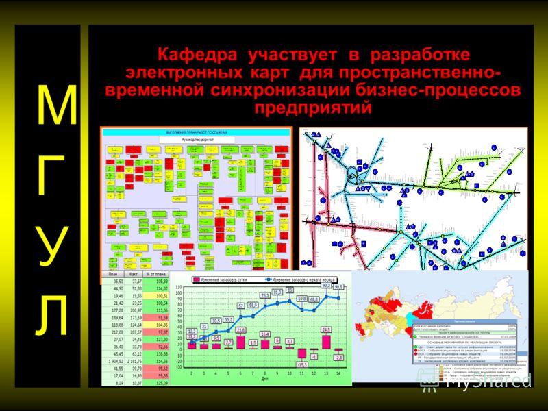 К афедра участвует в разработке электронных карт для пространственно- временной синхронизации бизнес-процессов предприятий