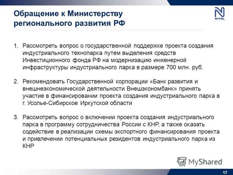 Социально-экономическая значимость Индустриального технопарка Привлечение в регион инвестиций в объеме более 60 млрд. руб. Создание до 3000 привлекательных рабочих мест Дополнительные налоговые отчисления в бюджеты всех уровней до 5 млрд. рублей в го