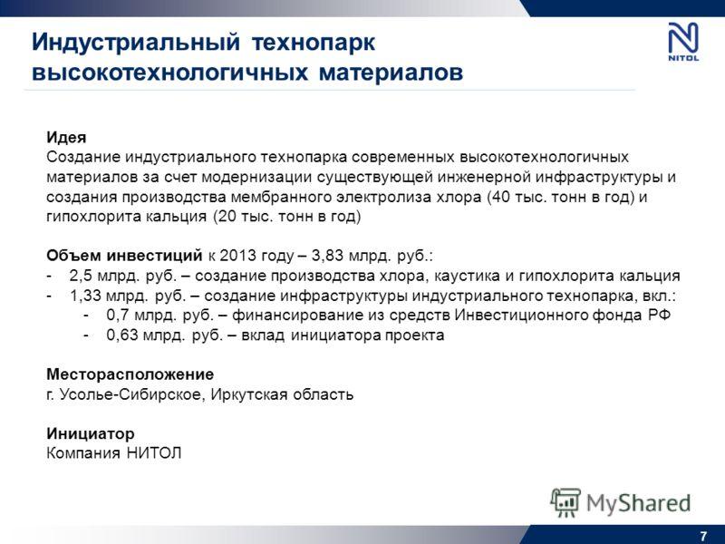 Создание индустриального технопарка высокотехнологичных материалов г. Усолье-Сибирское Иркутской области Министерство регионального развития Москва, 22 июня 2010 года 6