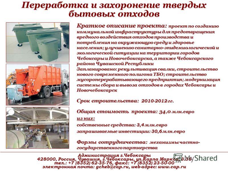 Администрация г.Чебоксары 428000, Россия, Чувашия, г.Чебоксары, ул.Карла Маркса, д.36 тел.: +7 (8352) 62-35-76, факс: +7 (8352) 23-50-00 электронная почта: gcheb@cap.ru, web-адрес: www.cap.ru Краткое описание проекта: проект по созданию коммунальной