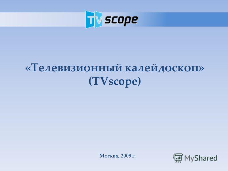 «Телевизионный калейдоскоп» (TVscope) Москва, 2009 г.