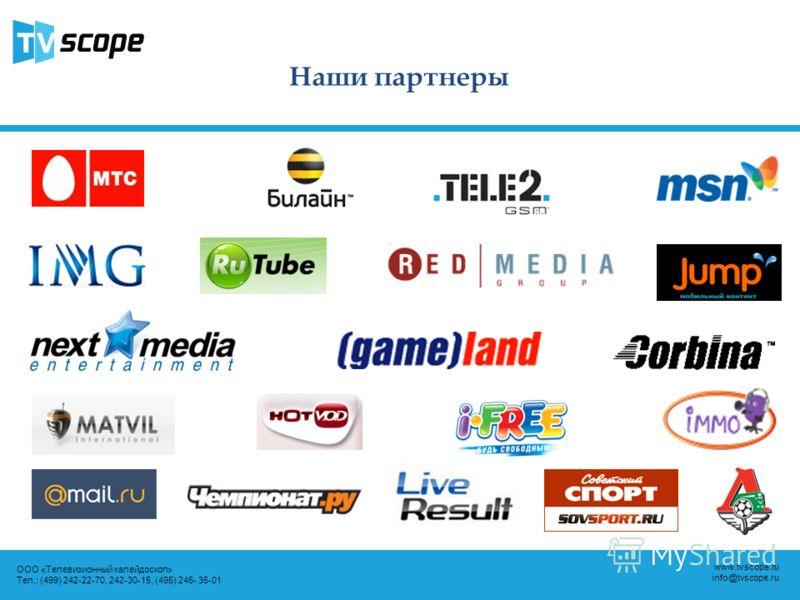 ООО «Телевизионный калейдоскоп» Тел.: (499) 242-22-70, 242-30-15, (495) 246- 35-01 www.tvscope.ru info@tvscope.ru Наши партнеры