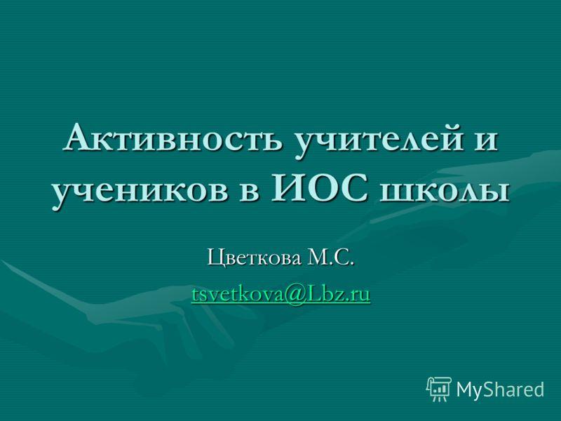 Активность учителей и учеников в ИОС школы Цветкова М.С. tsvetkova@Lbz.ru