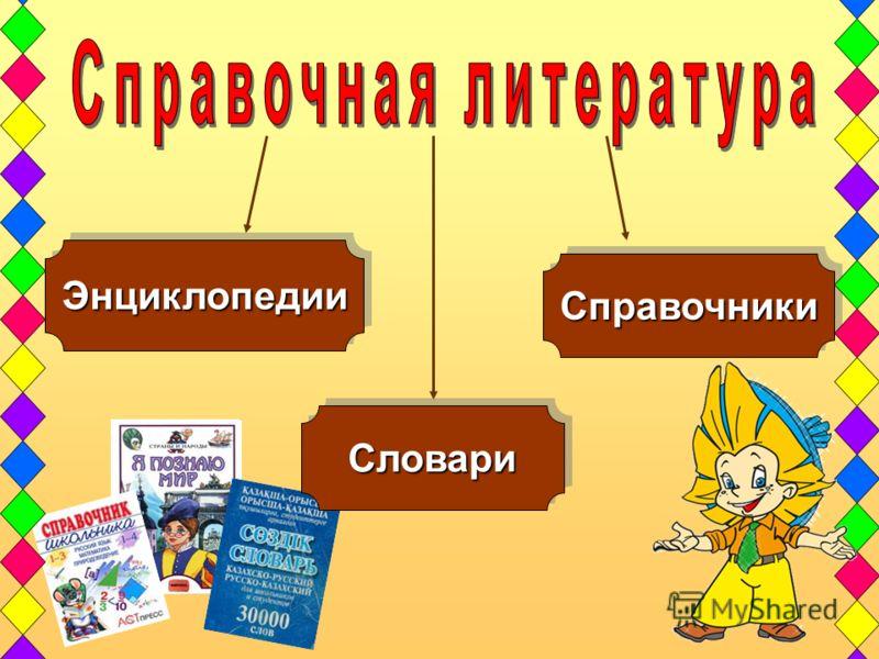 Словарь - это сборник слов (обычно в алфавитном порядке) с пояснениями, толкованиями или переводом на другой язык.