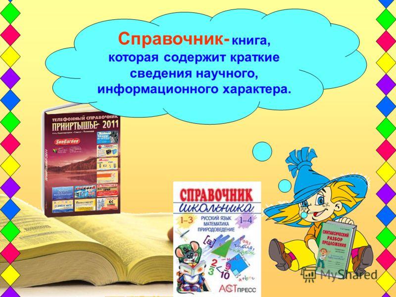 ЭнциклопедииЭнциклопедии СловариСловари СправочникиСправочники