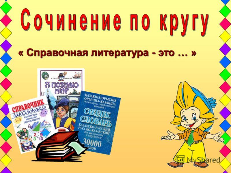 Справочник- книга, которая содержит краткие сведения научного, информационного характера.