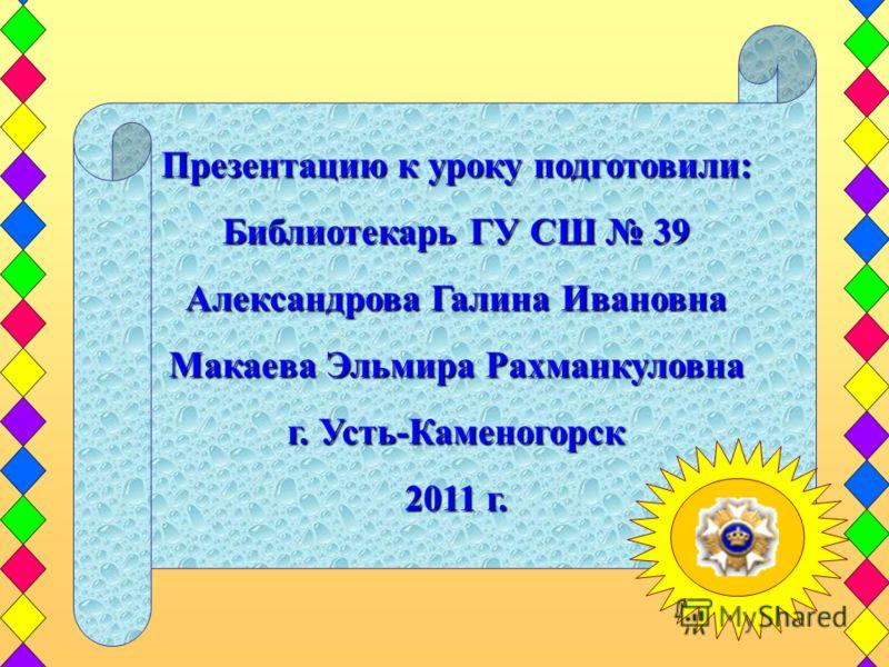 Использованные ресурсы: www.xrest.ru ru.picscdn.com www.twr.kz www.tourasia.kz www.rupor.info www.testent.ru