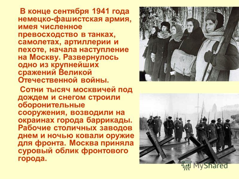 В конце сентября 1941 года немецко-фашистская армия, имея численное превосходство в танках, самолетах, артиллерии и пехоте, начала наступление на Москву. Развернулось одно из крупнейших сражений Великой Отечественной войны. Сотни тысяч москвичей под