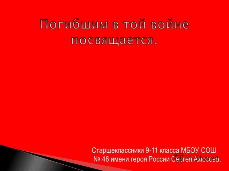 Старшеклассники 9-11 класса МБОУ СОШ 46 имени героя России Сергея Амосова.