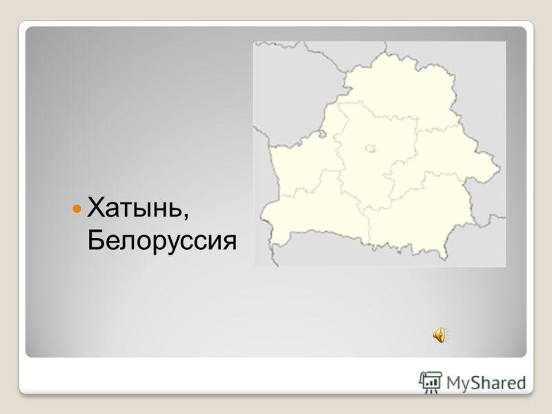Хатынь, Белоруссия