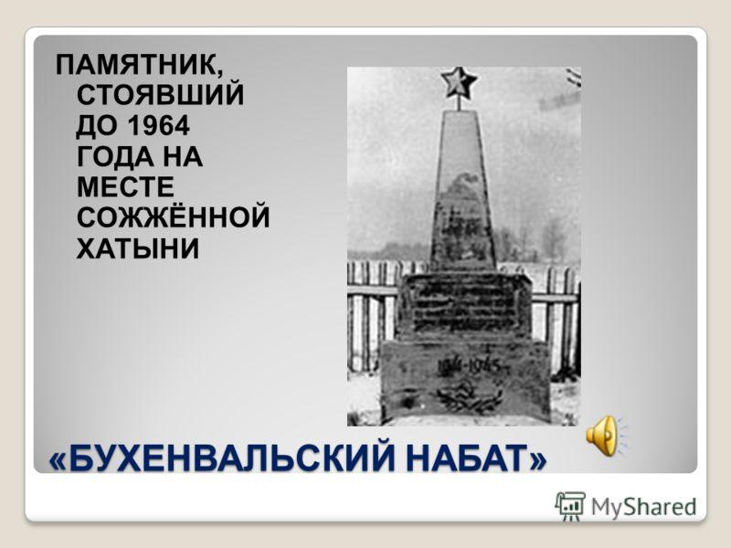 «БУХЕНВАЛЬСКИЙ НАБАТ» ПАМЯТНИК, СТОЯВШИЙ ДО 1964 ГОДА НА МЕСТЕ СОЖЖЁННОЙ ХАТЫНИ