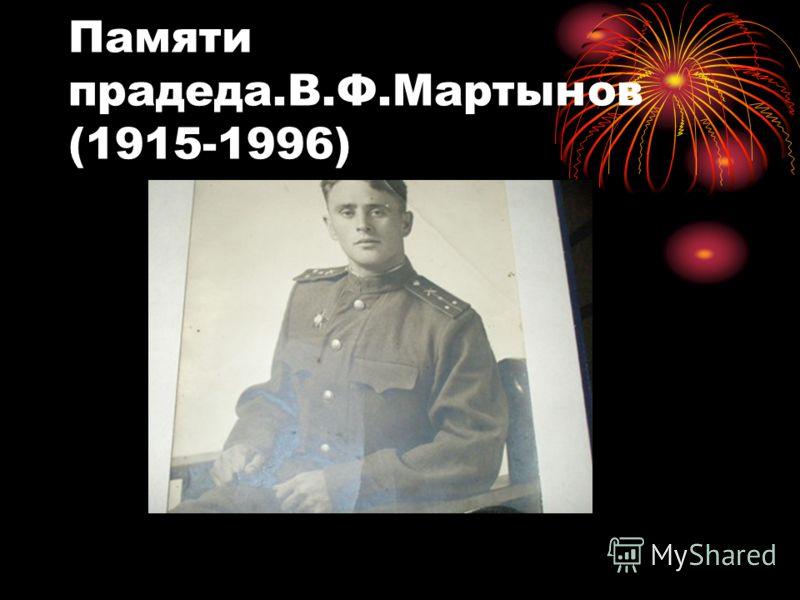 Памяти прадеда.В.Ф.Мартынов (1915-1996)