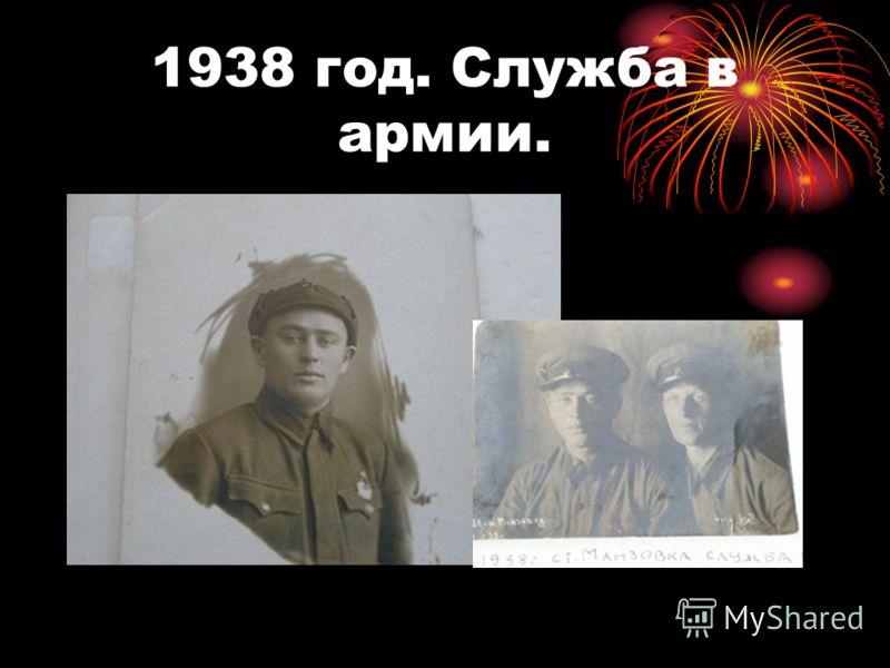 1938 год. Служба в армии.
