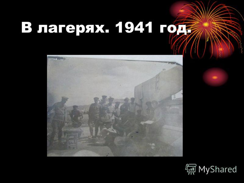В лагерях. 1941 год.