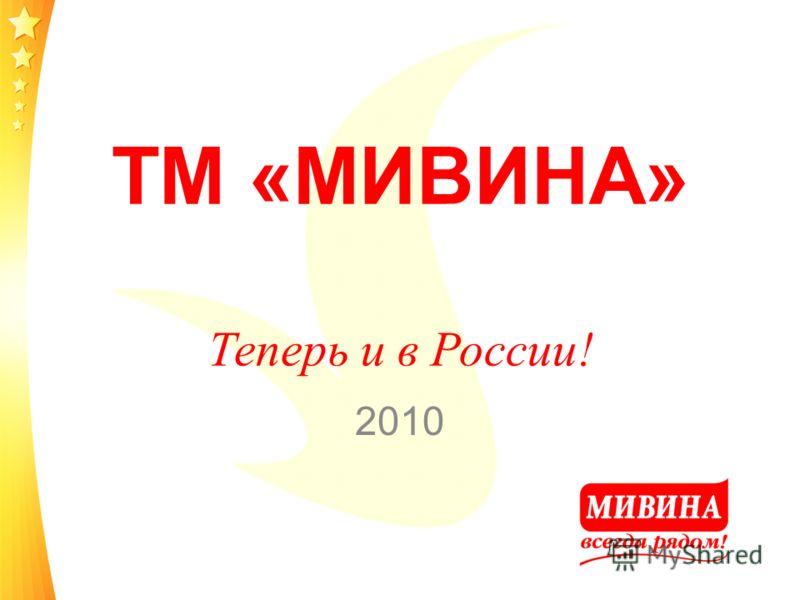 ТМ «МИВИНА» Теперь и в России! 2010