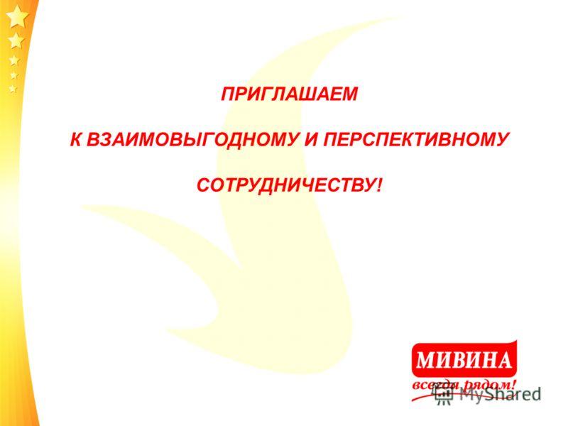 ПРИГЛАШАЕМ К ВЗАИМОВЫГОДНОМУ И ПЕРСПЕКТИВНОМУ СОТРУДНИЧЕСТВУ!