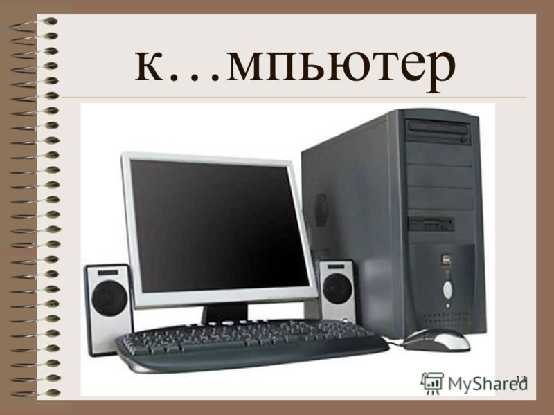 13 к…мпьютер