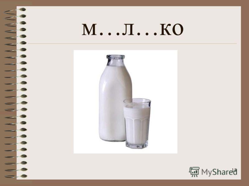18 м…л…ко