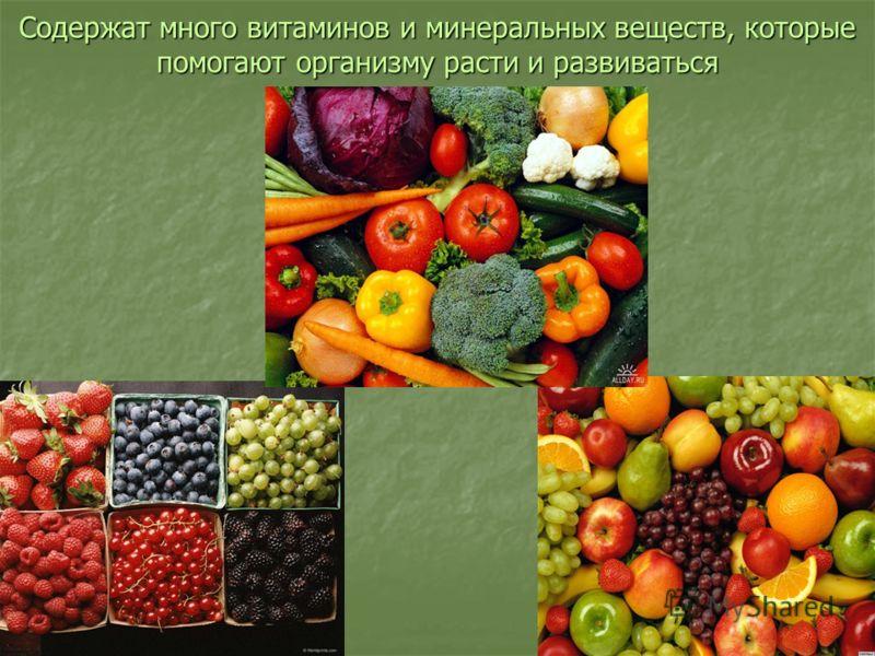 Содержат много витаминов и минеральных веществ, которые помогают организму расти и развиваться
