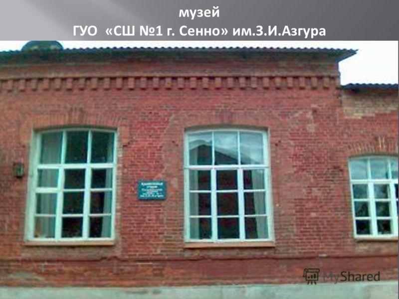 музей ГУО «СШ 1 г. Сенно» им.З.И.Азгура