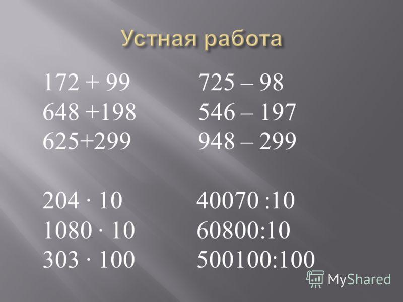 172 + 99 725 – 98 648 +198 546 – 197 625+299 948 – 299 204 10 40070 :10 1080 10 60800:10 303 100 500100:100