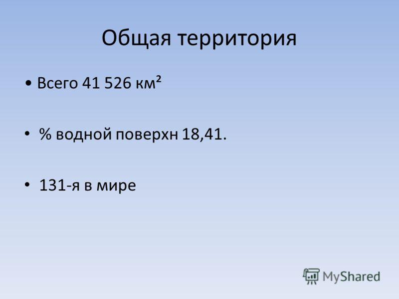 Общая территория Всего 41 526 км² % водной поверхн 18,41. 131-я в мире
