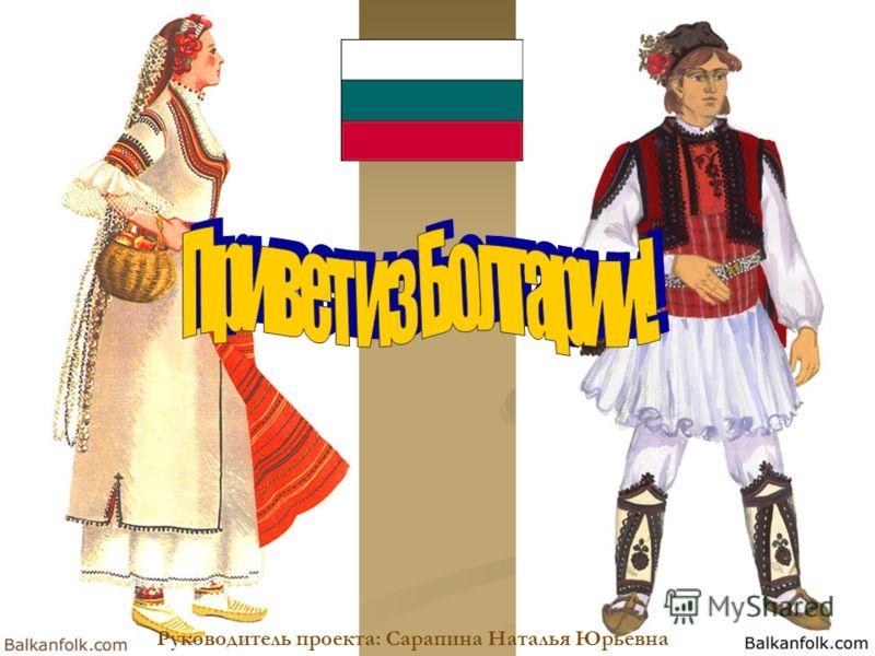 Руководитель проекта: Сарапина Наталья Юрьевна